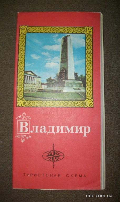 1093 Владимир. Туристская карта. Москва 1974 год