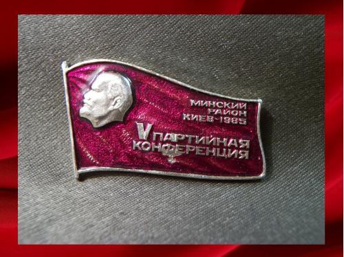 1101 5 -я партийная конференция, Минский район Киев 1985 год, легкий металл