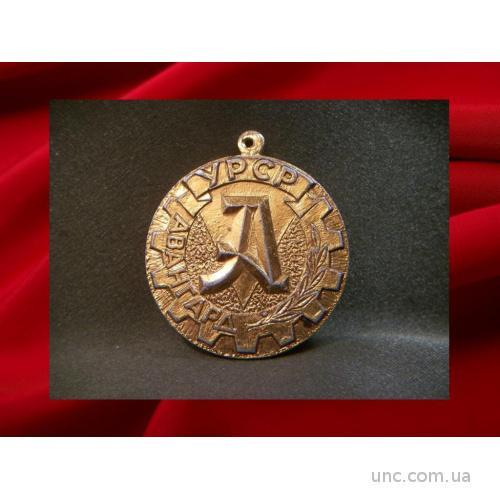 1120 Спортивная медаль, центральный совет ДСО Авангард.