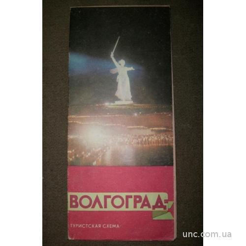 1136 Волгоград. Туристская карта. Москва 1981 год