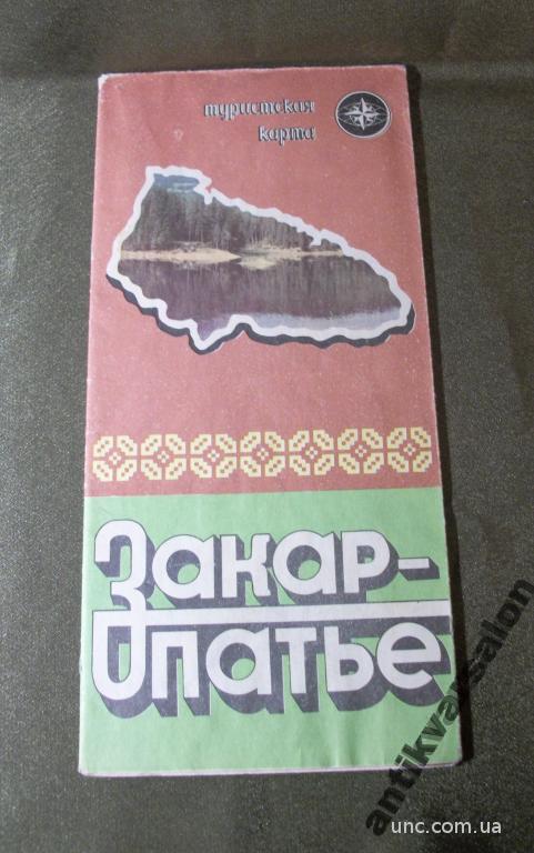 1143 Карта Закарпатье, туристическая схема 1984 год.