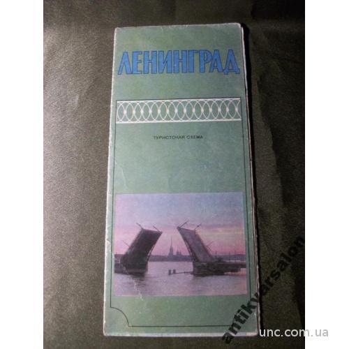 1146 Карта Ленинград, туристическая схема. 1978 - 1979.