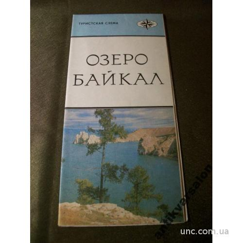 1147 Карта озеро Байкал, тур схема. 1977 год.