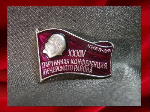 1177 Знак КПСС, 34 партийная конференция Печерского района г. Киев 1985 год. Легкий металл