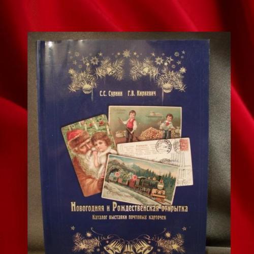 1192 Новогодняя и Рождественская открытка. Каталог из частных собраний.