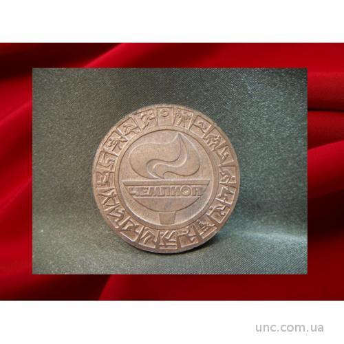 1232 Спортивная медаль, чемпион, комитет по физкультуре и спорту УССР.