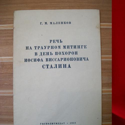 1233 Маленков Г.М. 1953. Речь на митинге в день похорон Сталина. 15 страниц