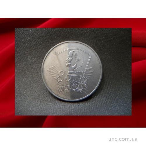 1256 85 лет ЛКСМ Украины, ВЛКСМ, комсомол, 1919-2004, диаметр 3 см, тяжелый.