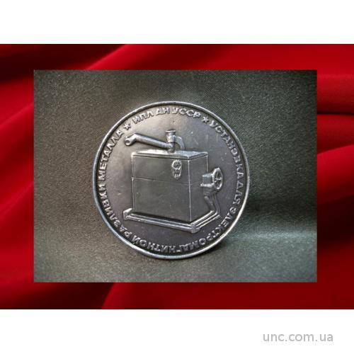 1282 Медаль Установка для электромагнитной разливки металла.