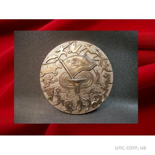 1296 Спортивная медаль. Комитет по физкультуре при совмине УССР.