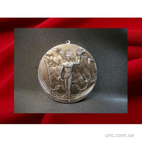 1298 Спортивная медаль, соревнования, комитет по физкультуре при совмине УССР.