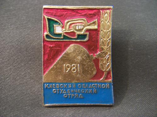 1343 Киевский областной студенческий отряд 1981 год ВЛКСМ, легкий металл