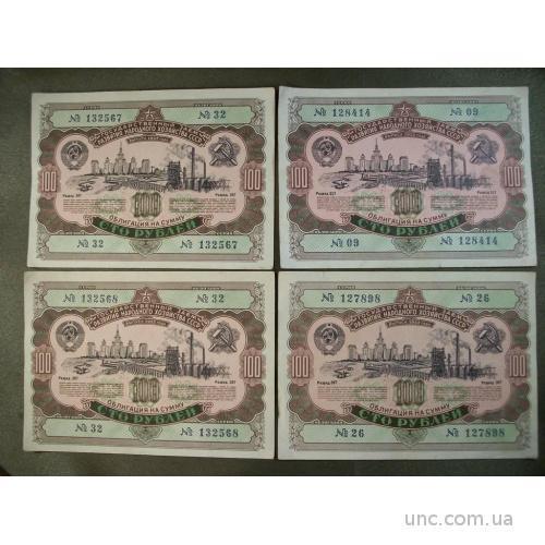 1478 100 рублей, 4 штук, облигация 1952 год, госзаем развития народного хозяйства СССР