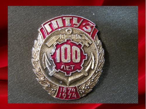 1532 Судостроение, флот, 100 лет ГПТУ - 3, 1874-1974, легкий металл