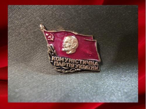 1592 КПУ, Коммунистическая партия Украины, тяжелый металл