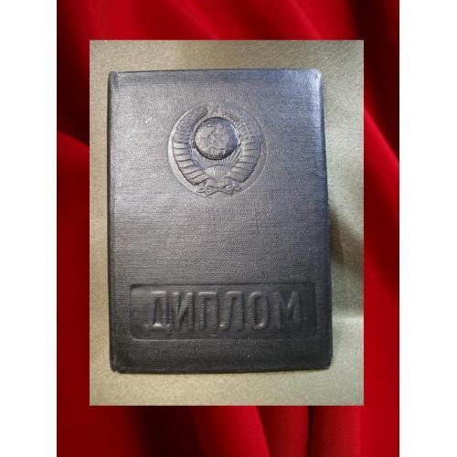 Грамоты дипломы Старинные документы Аукцион ua 1655 Диплом инженерно строительный институт Киев 1958 год