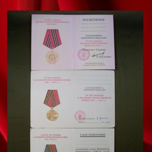 173 Чистые бланки к медалям 40, 50 и 65 лет Победы