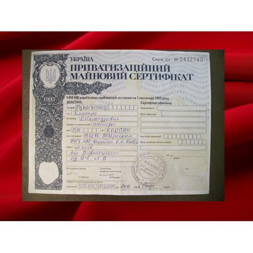 1744 Приватизационный сертификат 1995 год, Украина, Киев.