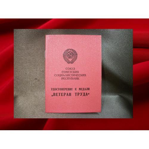 1758 Ветеран труда, редкий, выдача Президиум Верховного Совета УССР.