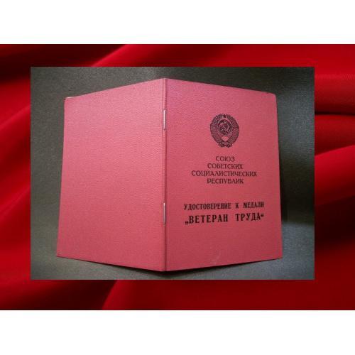 1808 Удостоверение Ветеран труда, вручение Президиум Верховного совета УССР, май 1977. Бланк 1974 год.