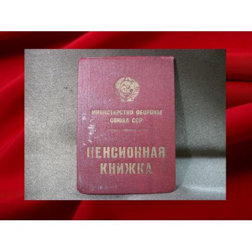 1830 Ветеран, пенсионная книжка, 1956, Министерство обороны СССР.
