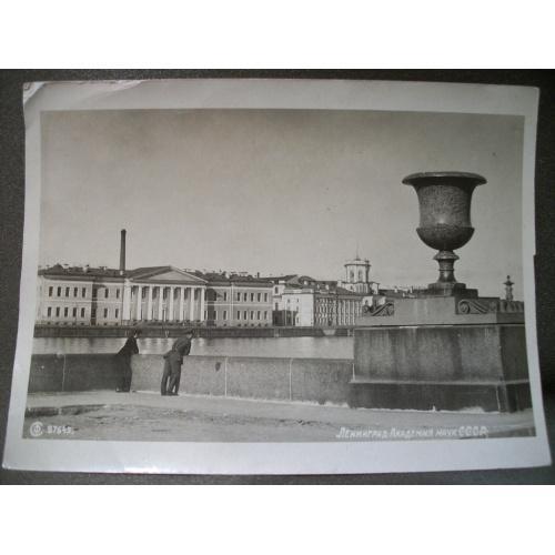 1854 Открытка, почтовая карточка, Ленинград, Академия наук, Нева, довоенное фото.