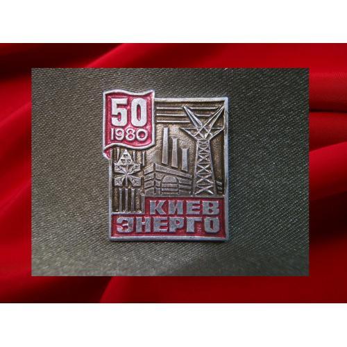 1864 50 лет Киевэнерго 1980, легкий металл