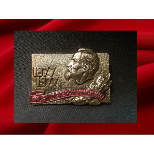 1869 Дзержинский 100 лет 1877 - 1977, легкий металл, хорошее состояние.