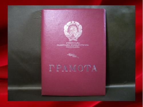 2092 Папка от гос грамоты УССР. Размер 22,5*30 см