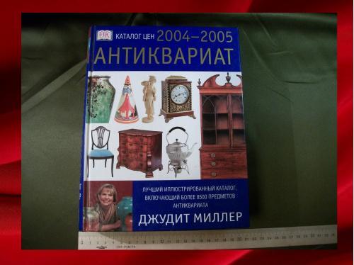 2182 Антиквариат каталог цен 2004-2005 Джудит Миллер.