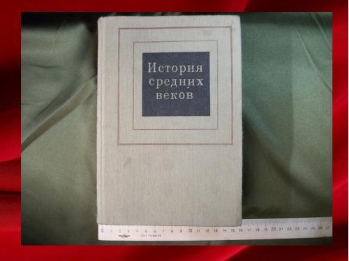 2287 История средних веков, 1986, Просвещение, Москва, 576 стр