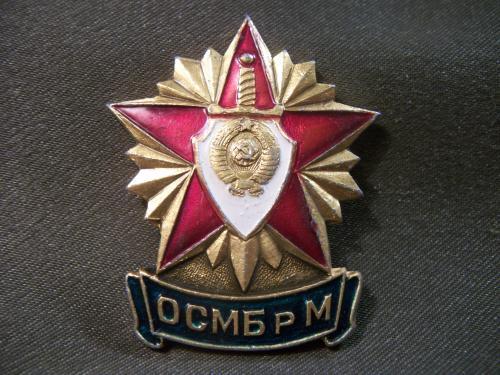 230 Знак милиция МВД СССР, ОСМБ р М, редкий, легкий металл