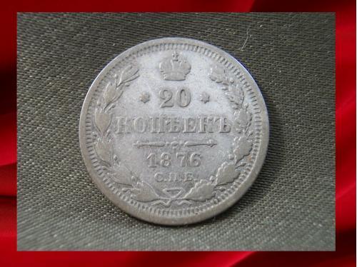 2318 20 копеек 1876 СПБ НІ