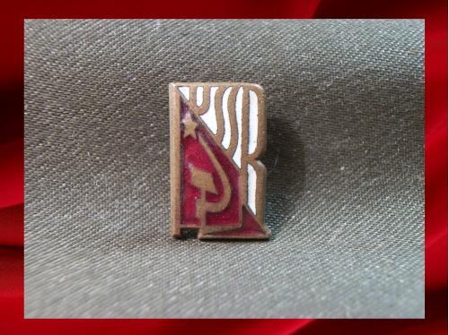 2369 Знак СССР USSR. Тяжелый металл, горячая эмаль