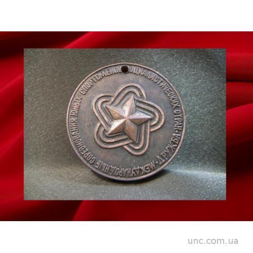 277 Спортивная медаль, международные соревнования  Дружба.