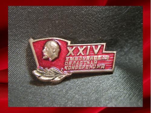 2787 ВЛКСМ,комсомол 24 Хмельницкая областная комсомольская конференция. Тяжелый металл