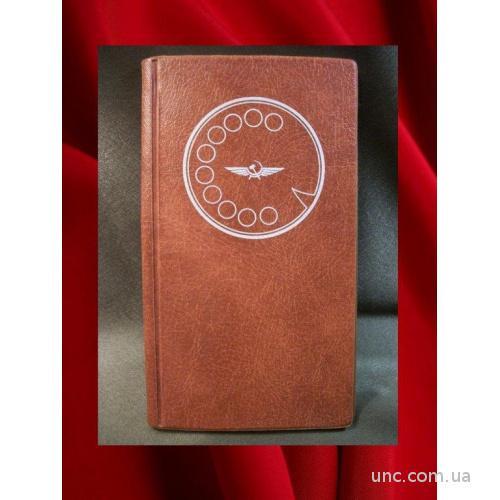 325 Блокнот, телефонная книжка, авиация СССР