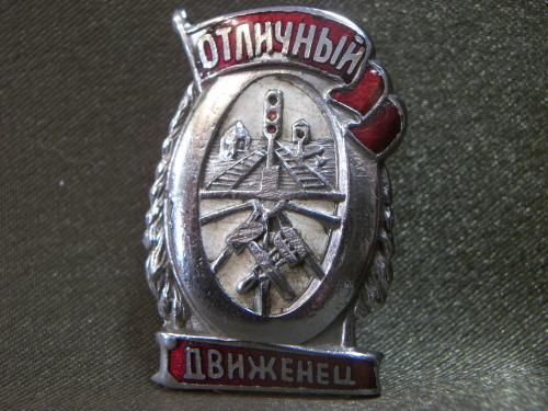 326ТС Отличный движенец НКПС СССР, железнодорожник