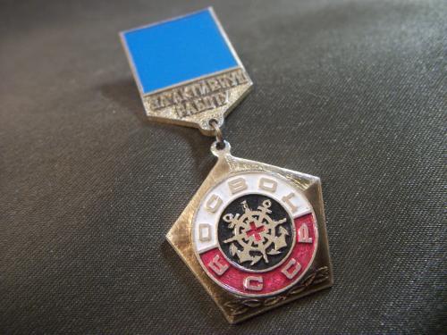 329ТС Знак за активную работу ОСВОД СССР, легкий металл