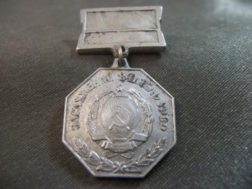 330ТС Заслуженный учитель УССР, тяжелый металл