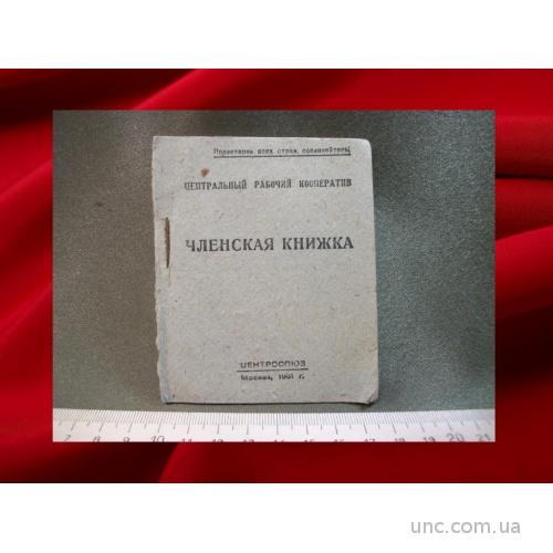 47 Членская книжка, 1931 год, центральный рабочий кооператив.