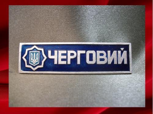 521 Знак Дежурный, милиция, полиция, легкий металл