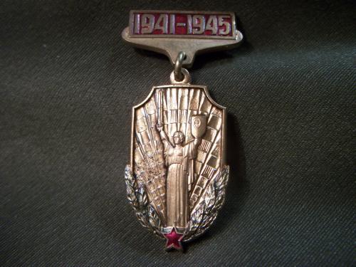 641 Знак Родина мать, освобождение Киева, ветеран. Тяжелый металл