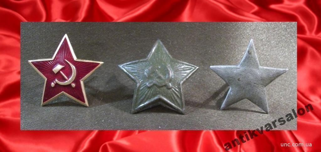 69 Кокарда звезда 3 шт, разные.