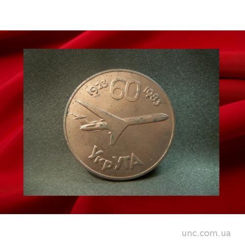 849 Авиация Укр УГА 60 лет, управление гражданской авиации.