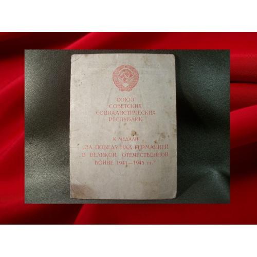 885 ЗПГ, удостоверение За Победу над Германией. 1946 год.