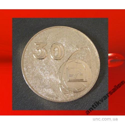 916 30 лет Киевский радиозавод, 1983, диаметр 6 см.