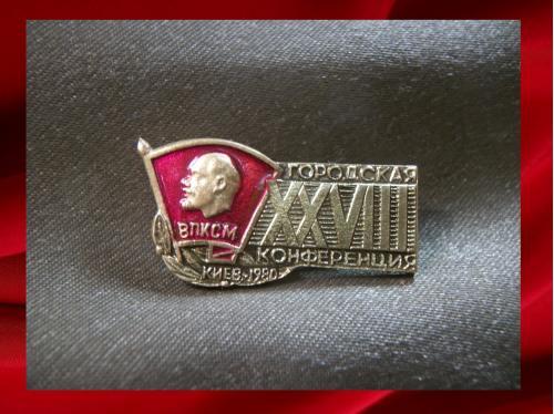 967 ВЛКСМ, 28 -я городская комсомольская конференция, Киев, 1980, тяжелый металл