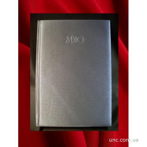 1920 Блокнот, ежедневник, записная книжка 2010, Украина
