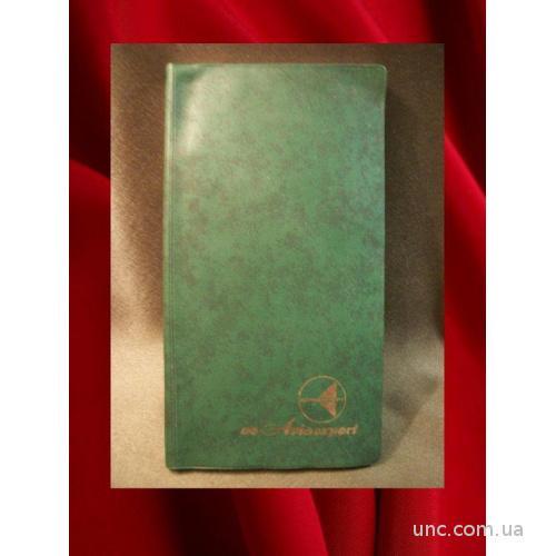 1919 Блокнот, телефонная книжка, Аэрофлот, авиаэкспорт.